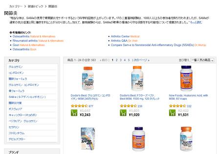 グルコサミン、コンドロイチン、MSM+ヒアルロン酸セール