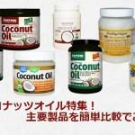 ココナッツオイルの比較ご紹介