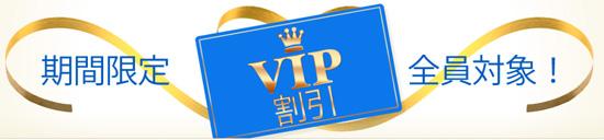 期間限定VIP割引20150806