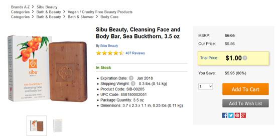 SibuBeauty石鹸セール
