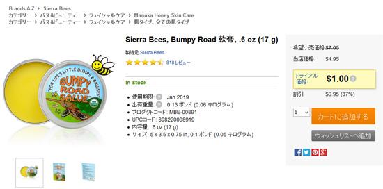 Sierra Bees万能軟膏セール