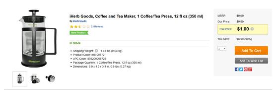 iHerbコーヒーティープレスメーカーセール