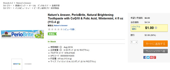 Nature's Answer歯磨き粉セール