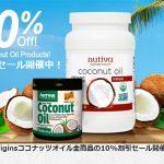 Healthy Originsココナッツオイルセール