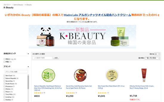 韓国製美容製品と合わせ買いセール