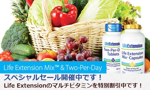 Life Extensionマルチビタミンセール
