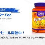 Now ピルビン酸のセール