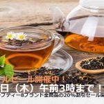 紅茶&ハーブティースペシャルセール